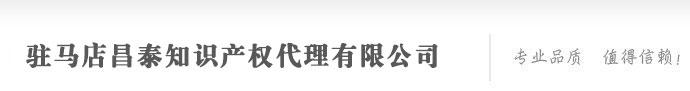 驻马店商标注册_专利申请